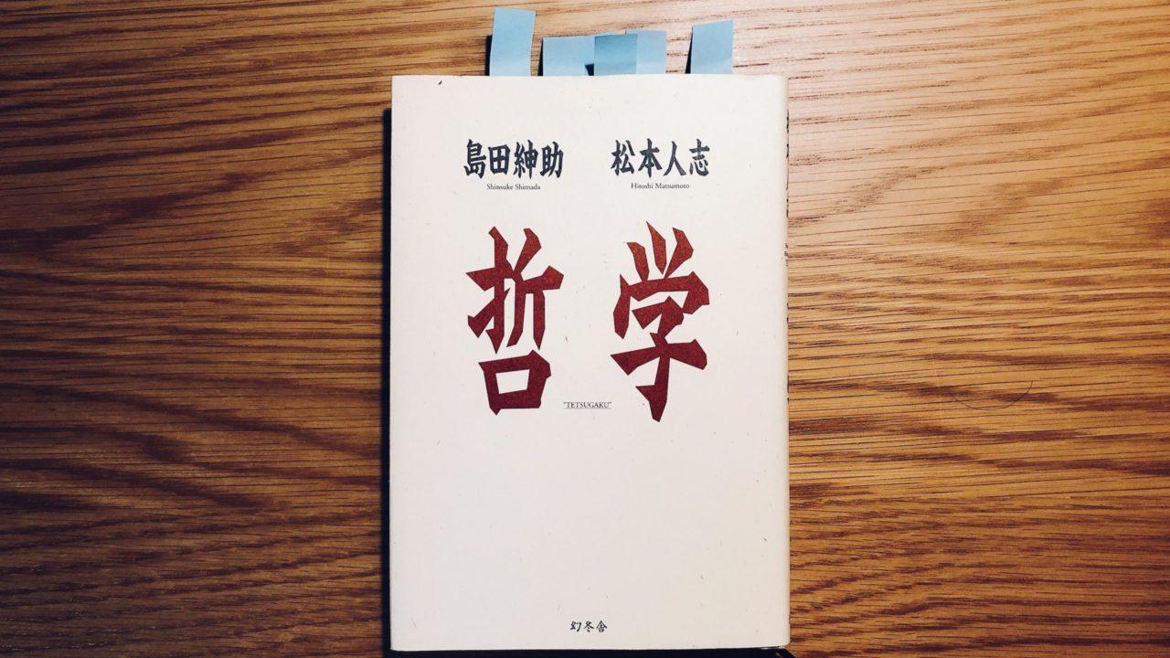 哲学 島田紳助 松本人志