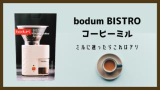 ボダム ビストロ コーヒーミルについて
