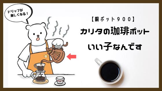 カリタのコーヒーポット 銅900 について