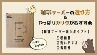 コーヒーサーバーの選び方