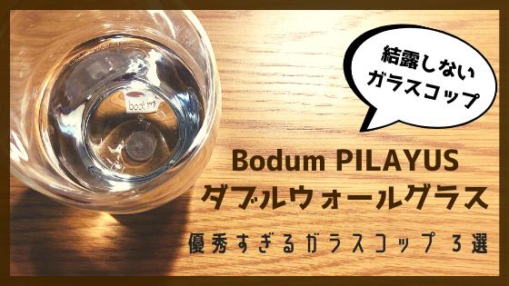 結露しないボダムのガラスコップについて「ダブルウォールグラス」