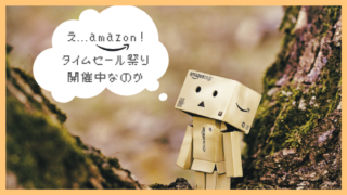 Amazon タイムセール