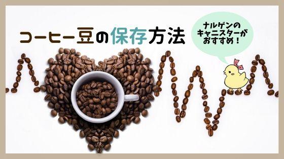 コーヒー豆の保存方法について