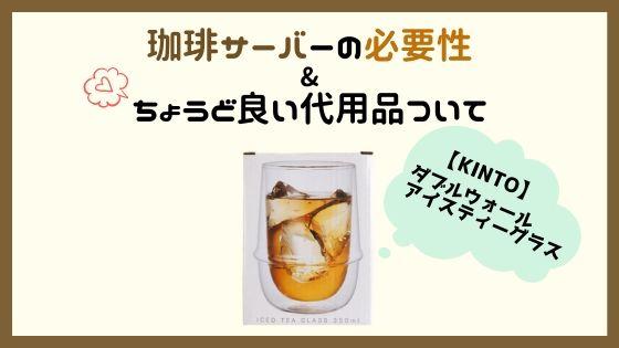 キントーのダブルウォールグラス(KINTO)コーヒーサーバー の代用品として