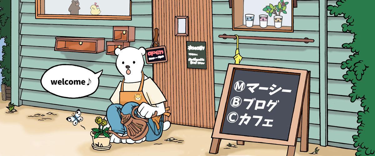 MBC マーシーブログカフェ