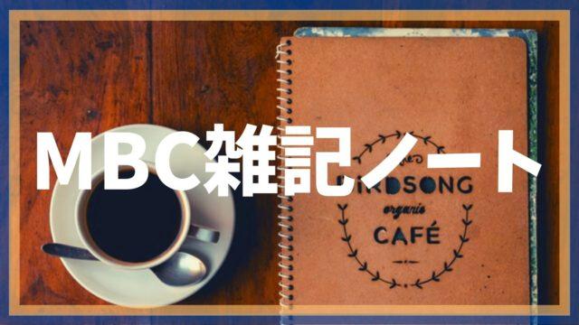 MBC雑記ブログカテゴリー