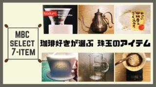 珈琲好きが選ぶ珠玉のアイテム7選