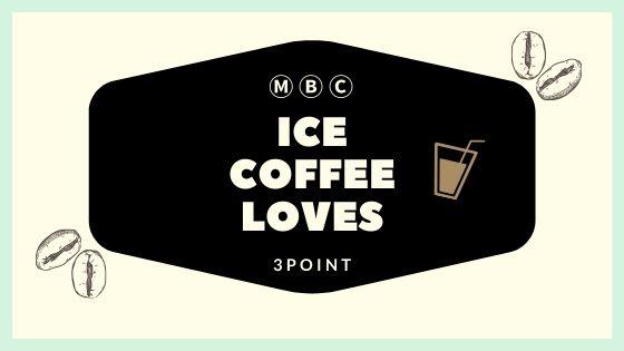 アイスコーヒーを入れるための分量