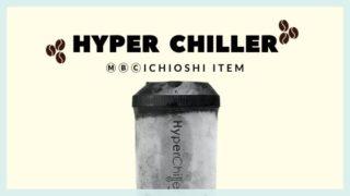 ハイパーチラー はコーヒーを急冷&冷却するアイテム