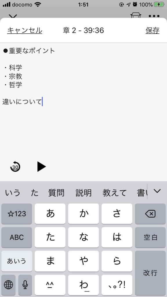 オーディブルアプリのブックマーク機能
