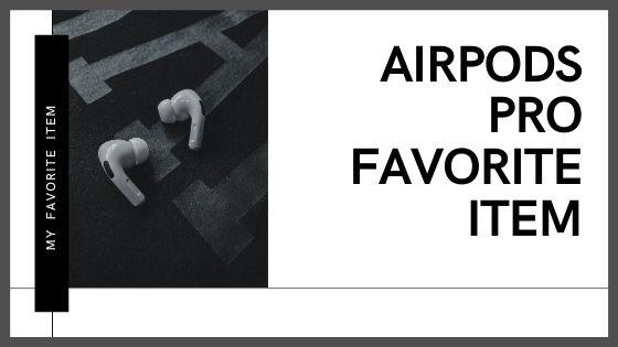 AirPodsPro(エアポッズプロ)の使い方