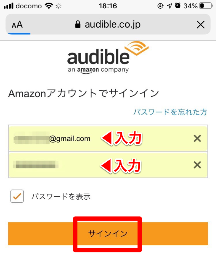 オーディブルの解約手順 ログインするためにIDとパスワードを入力