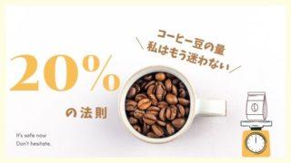 コーヒー豆の量で迷わない方法