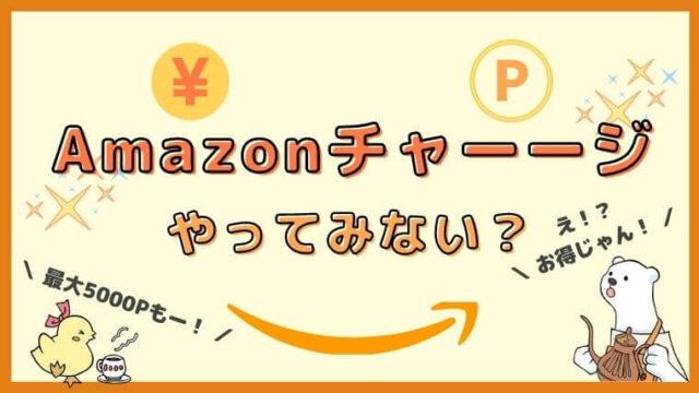 Amazonチャージやってみよう